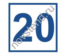 Адресная табличка 17