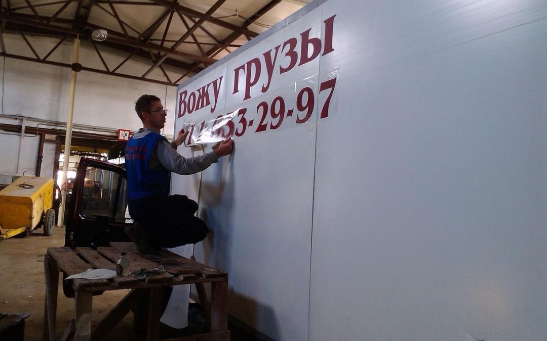 Брендирование транспорта (оклейка транспорта) в Великом Новгороде